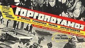 Η αφίσα του «Γοργοπόταμου».