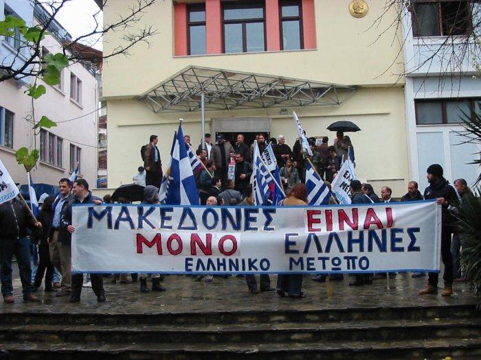 Αποτέλεσμα εικόνας για «η Μακεδονία είναι μια και μόνο ελληνική»