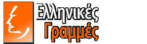 Ελληνικές Γραμμές