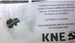 Τα φυλλάδια με τα οποία το ΚΚΕ προσπάθησε να κάμψει το φρόνημα των μαθητών.