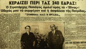 Πρωτοσέλιδο της 17ης Νοεμβρίου 1952 της εφημερίδας «Έθνος».