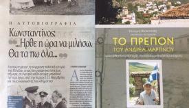 Η βασιλική οικογένεια της Ελλάδας είχε ως σύνθημα το «Ισχύς μου η αγάπη του λαού». Λαός, φυσικά, δεν είναι μόνο ο Ψυχάρης...
