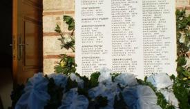 06.12.2015: Η μαρμάρινη στήλη με τα ονόματα των πεσόντων του Συντάγματος Χωροφυλακής Μακρυγιάννη.