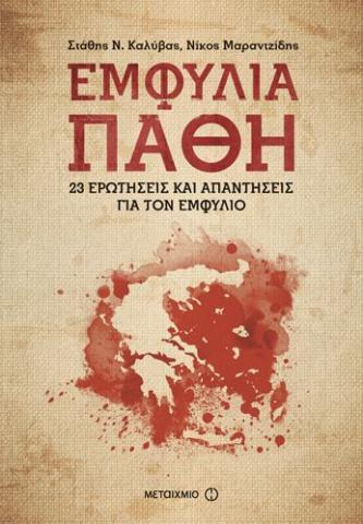 «Εμφύλια πάθη» των Στάθη Καλύβα και Νίκου Μαραντζίδη από τις εκδόσεις «Μεταίχμιο».
