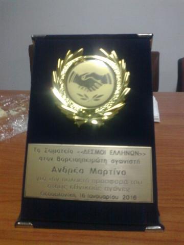 16.01.2016: Αναμνηστική πλακέτα με την οποία τιμήθηκε ο Ανδρέας Μαρτίνος.