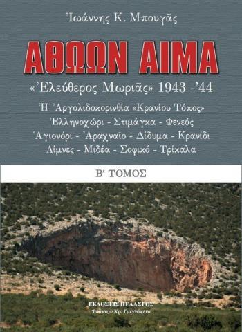 «Αθώων Αίμα: «Ελεύθερος Μωριάς» 1943-44» (Β' τόμος) του Ιωάννη Μπουγά από τις εκδόσεις «Πελασγός».