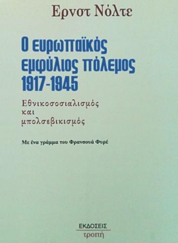 «Ο ευρωπαϊκός εμφύλιος πόλεμος 1917-1945» του Ερνστ Νόλτε από τις εκδόσεις «Τροπή».