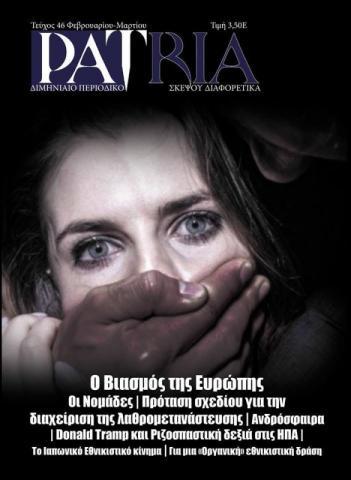 To 46o τεύχος του περιοδικού Patria.