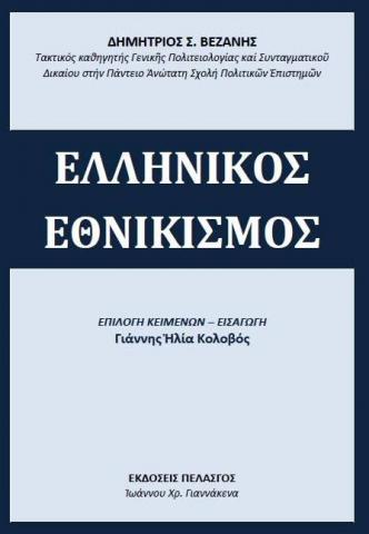 «Ελληνικός Εθνικισμός» του Δημήτριου Βεζανή από τις εκδόσεις «Πελασγός».